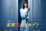 【新ドラマ】松岡昌宏『家政婦のミタゾノ』が面白そうwwwww(画像あり)